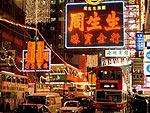Гонконг притормозил